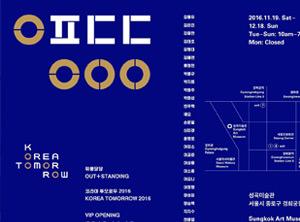 19. November in Seoul, Sungkok Art Museum